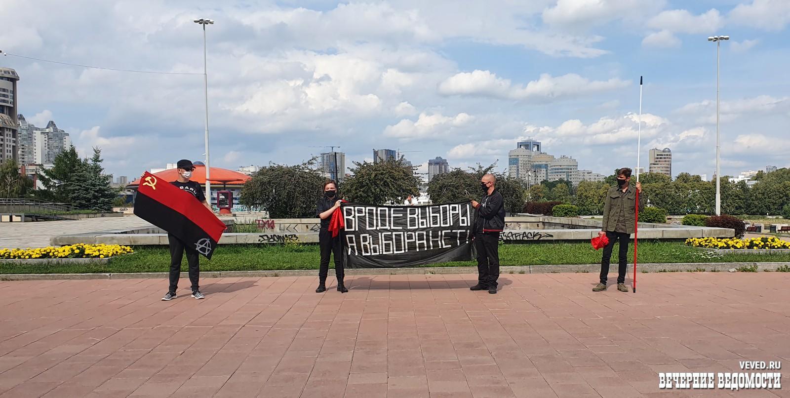 В Екатеринбурге прошёл пикет «Другой России» за честные выборы и свободу избрания